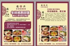 火锅店宣传页 饭店宣传页