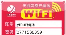 wifi标示