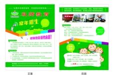 教育  培训  单页  宣传单