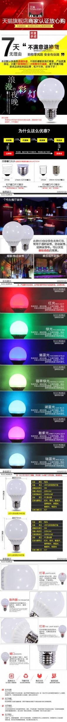 变色彩灯LED灯泡变换璀璨天猫详情页模板