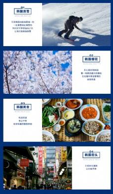 韩国风景介绍