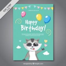 与浣熊的生日卡片