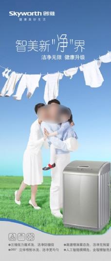 洗衣机X展架