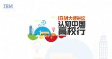 IBM大师讲坛