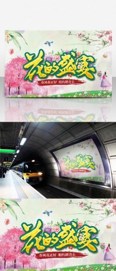 花的盛宴春季宣传海报