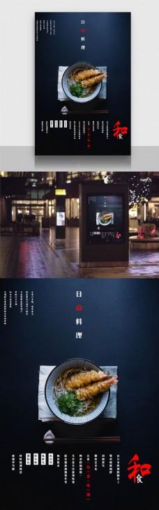 日式料理宣传dm海报设计