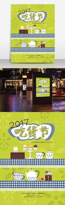 吃货节卡通手绘矢量海报咖啡店茶馆海报