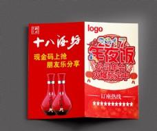 2017鸡年年夜饭折页