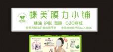 蝶美店招宣传灯箱