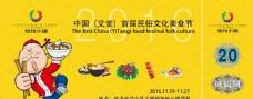 民俗文化美食节门票