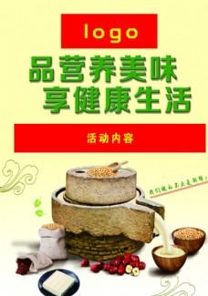 豆浆油条宣传单
