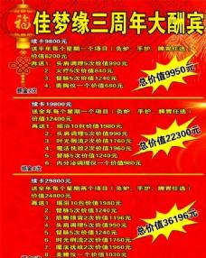 美发店周年庆海报 黄红喜庆 渐