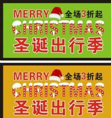 圣诞积雪文字