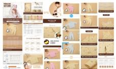 天猫淘宝婴儿服详情页设计