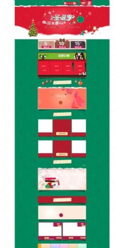 天猫圣诞节首页装修模板