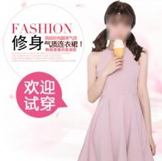 甜美气质女生服装主图设计