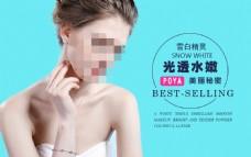 化妆品海报广告
