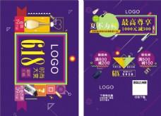 电商首页海报banner