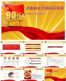 建党90周年ppt模板