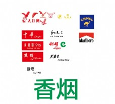 香烟logo