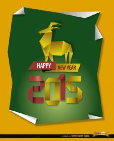 2015折纸山羊背景