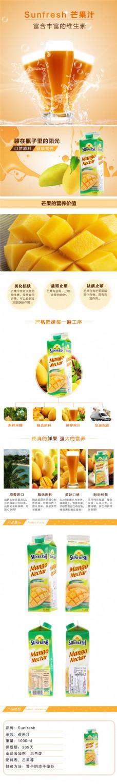 电商淘宝果汁饮料美食食品详情页宝贝描述