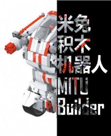 透明字米兔积木机器人