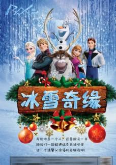 酒吧商场夜店KTV圣诞节海报