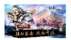 仙剑奇侠传广告设计