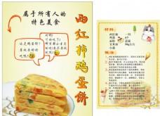 西红柿鸡蛋饼海报