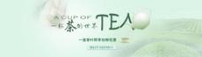 茶茶叶罐茶叶淘宝 天猫 海报 详情页