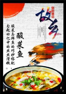 故乡酸菜鱼海报
