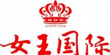 女王国际标志