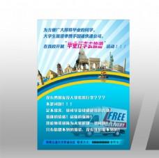 大学生旅游传单设计