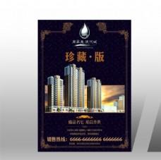 东区核心地段房地产传单设计