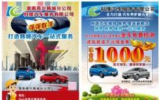 汽车服务宣传单