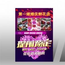 第一嫁婚庆鲜花店宣传单设计