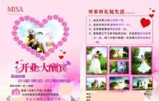 婚纱艺术照宣传单海报