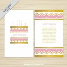 金粉色生日邀请