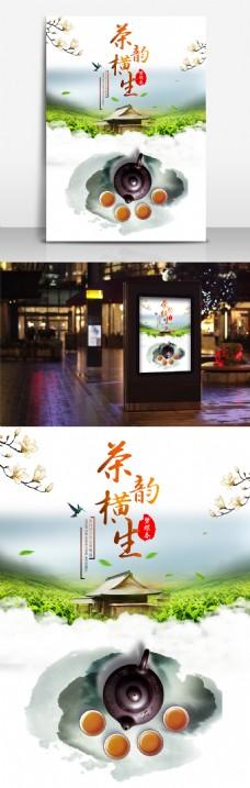 茶道文化茶文化海报