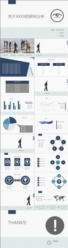 研究分析PPT模板