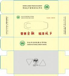 江油农村信用社纸巾盒