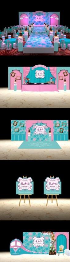 粉蓝高端婚礼婚庆主题