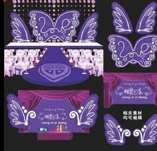 紫色蝴蝶婚礼婚庆主题场景