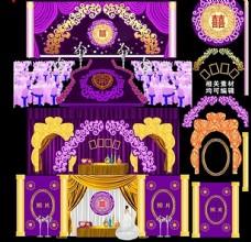 传统紫色婚礼婚庆主题舞台