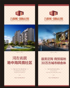 房地产住宅商业海报