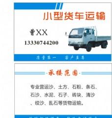 小型货车运输名片