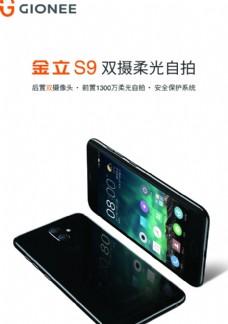 金立S9手机海报