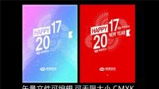 2017新年祝福