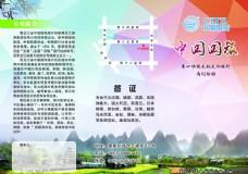 中国国旅宣传单